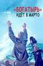 Богатырь идет в Марто (1954)