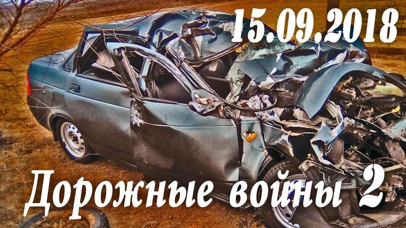 Обзор аварий. Дорожные войны 2 за 15.09.2018 группа: vk.com/avtooko сайт: avtoregik.ru Предупрежден значит вооруже
