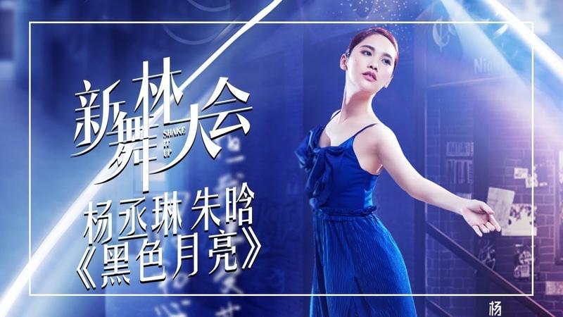 【舞蹈精选】杨丞琳 朱晗《黑色月亮》|《新舞林大会》第2期【东方卫视23