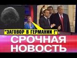 Путин и ocкopблённый Трамп, Россия требует объяснений, Комета cмepти и др. НОВОСТИ