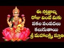 FRIDAY SONGS 2018 LAKSHMI DEVI SONGS Mahalakshmi Songs Sri Mahalakshmi Stuthi
