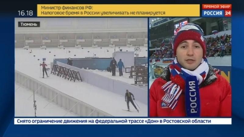 Новости на «Россия 24» • В Тюмени открылся завершающий, девятый этап Кубка мира по биатлону