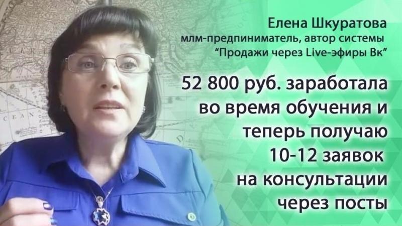 Елена Шкуратова за время обучения заработала 52 800 руб и научилась продавать с консультаций