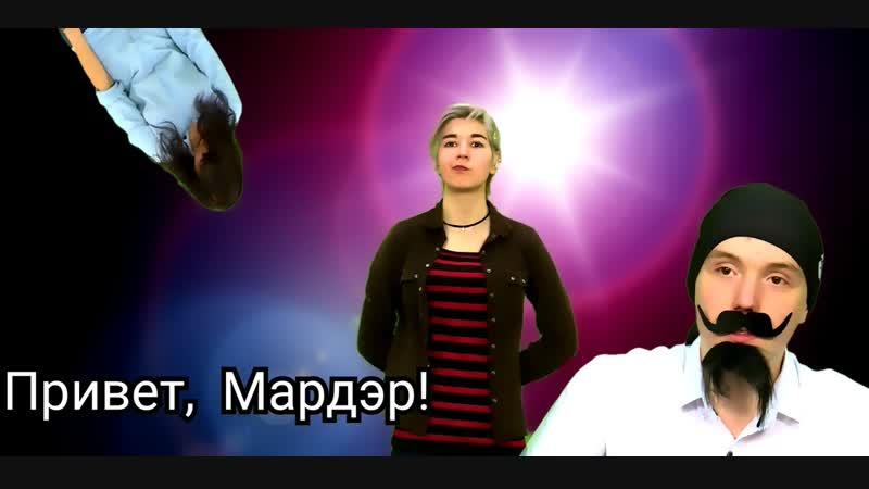 Привет, Мардэр, 2. Как НЕ выжить в зомби-апокалипсисе.