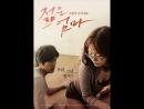 Молодая мама _ Young Mother (2013) Ю.Корея