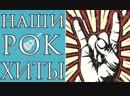 Легенды русского рока - Сборник клипов