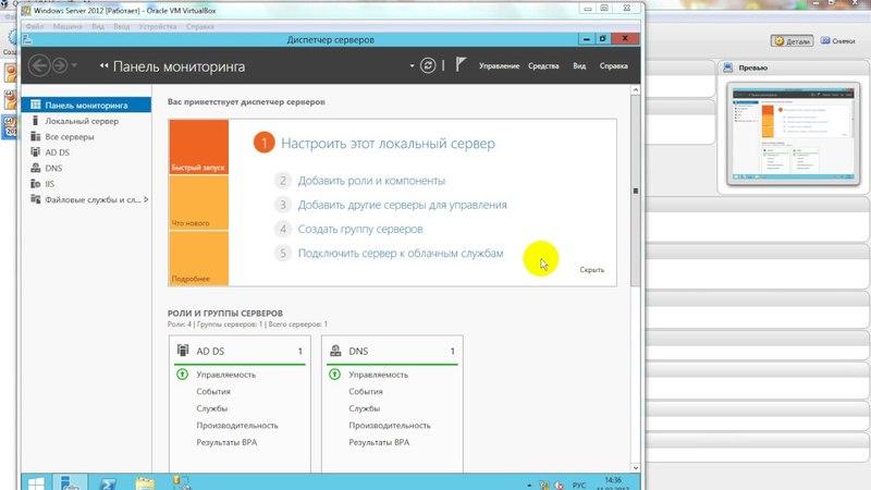 Часть 3: Локальная сеть VirtualBox: Windows Server 2012 R2 MSSQL DNS DHCP Windows 7