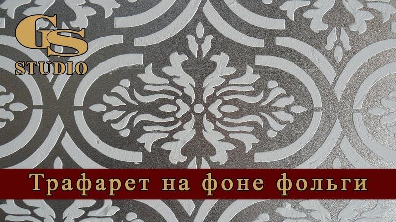 Орнамент при помощи трафарета на фоне фольгированного серебра