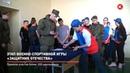 КРТВ. Этап военно-спортивной игры «Защитник Отечества»