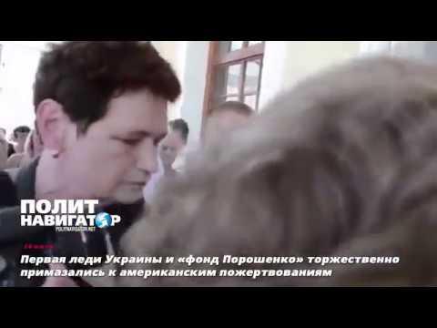 Первая леди Украины и фонд Порошенко торжественно примазались к американским пожертвованиям