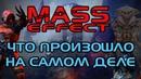 Mass Effect что произошло на самом деле Истинная причина вторжения жнецов.