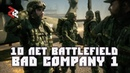 10 ЛЕТ BATTLEFIELD: BAD COMPANY