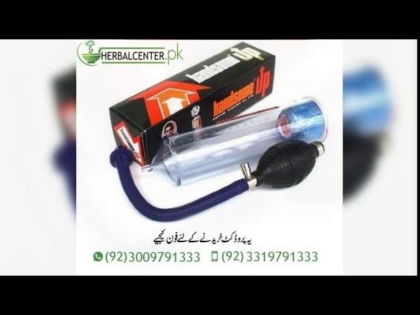 Original Handsome Up Pump In Pakistan,Karachi,Lahore,Islamabad 03009791333