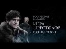 Игра престолов 1 июля на РЕН ТВ!