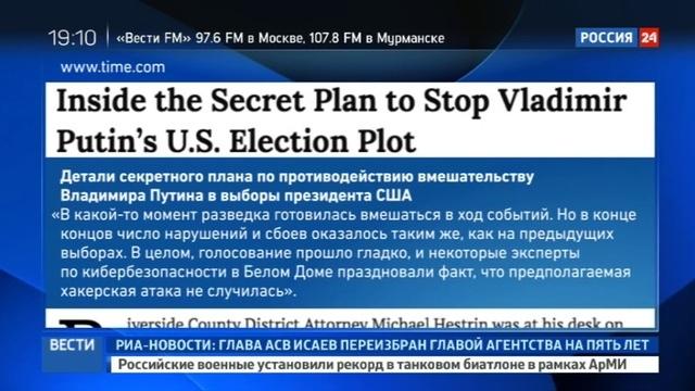 Новости на Россия 24 • Time поместил Путина на обложку нового номера
