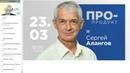 Рак и леденцы APL. Сергей Алангов