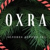 """OXRA"" Инициатива защиты деревьев и леса"