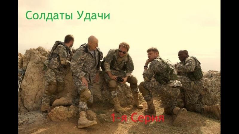 Солдаты Удачи 1 я Серия