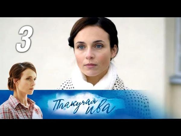 Плакучая ива. 3 часть (2018) Остросюжетная мелодрама @ Русские сериалы