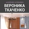 Дизайнер интерьера Вероника Ткаченко