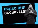 [Видео дня] Матч CC: Rivals