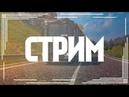 ETS2MP Cтрим Музыкальный