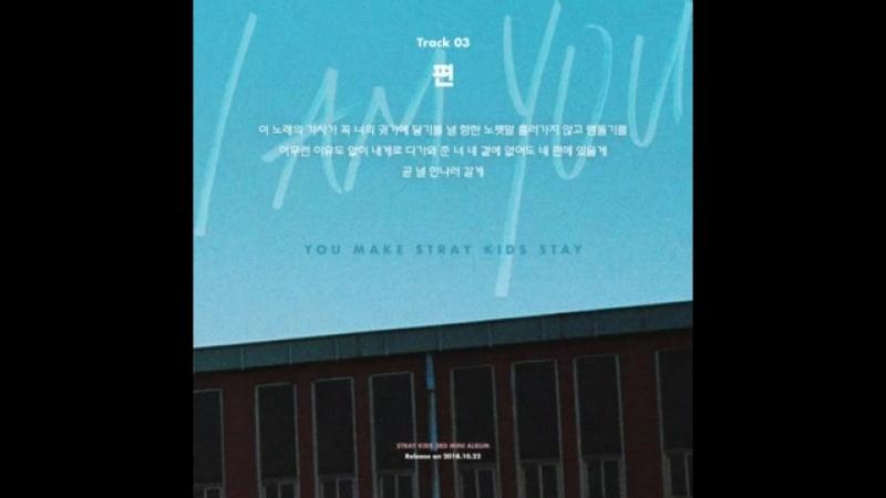 Lyrics card 3 |I am you| my side