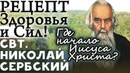 Рецепт Здоровья Сил и Радости души Николай Сербский Где начало Иисуса Христа