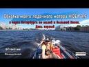 Обкатка мотора HIDEA 9.9 в черте города Санкт-Петербург. День 1