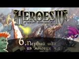 ✨ Heroes of Might and Magic 4 стрим #6. Кампания жизни №3 -
