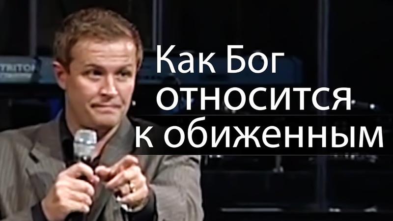 Как Бог относится к обиженным - Александр Шевченко