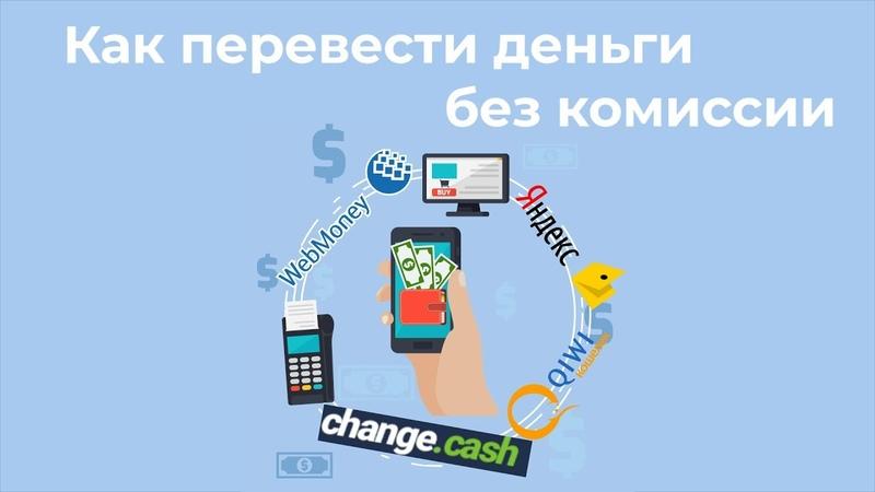 Обмен без комиссии ЯндексДеньги, QIWI, Webmoney. Акция на change.cash