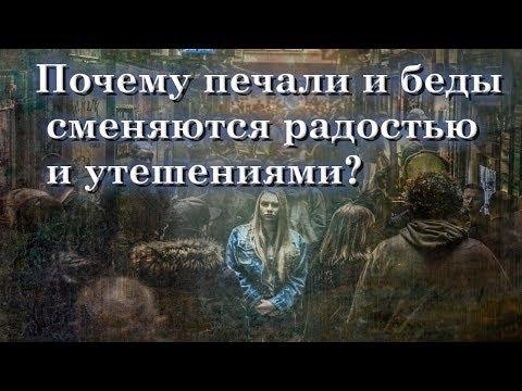 Почему твой путь полосатый? Почему печали и беды сменяются радостью и утешениями? - Святые Отцы