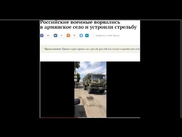 Российские военные ворвались в армянское село и устроили стрельбу №693