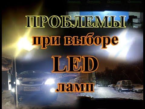 ПРОБЛЕМЫ С ПОДБОРОМ LED ЛАМП В АВТО / ПОЧЕМУ LED ЛАМПЫ НЕ СВЕТЯТ В ЛИНЗАХ