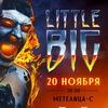 """20 ноября. LITTLE BIG в Самаре. """"Метелица-С"""""""