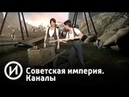 Советская империя. Каналы Телеканал История