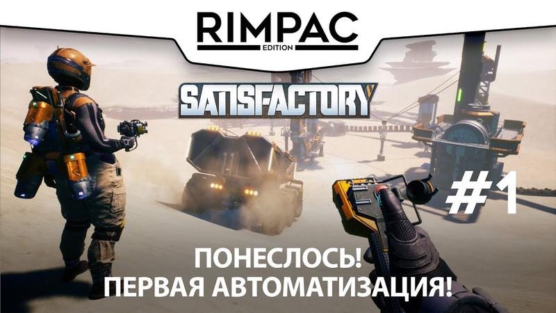 Satisfactory _ 1 _ Пройдем немножечко! )