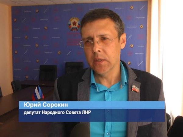 ГТРК ЛНР В Народном Совете готовят законопроект о лицензировании предпринимательской деятельности