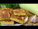 Летний пирог с кабачком и сыром