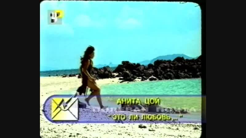 05. Анита Цой. Это ли любовь... (Полевая почта, ТВЦ, 2002).