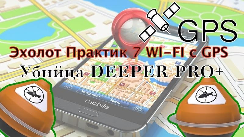 Эхолот Практик 7 WI-FI с GPS-Убийца DEEPER PRO Новое приложение- с разделом Карты.