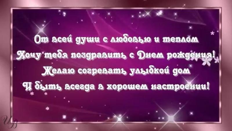 С Днем рождения Настя Анастасия Красивая видео открытка mp4