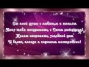 С Днем рождения Настя_MP4 270p_360p.mp4