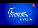 Базарные истории 14.07.2018