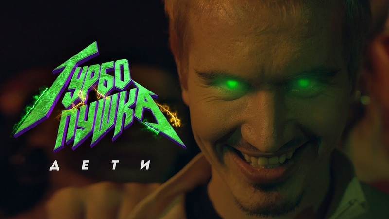 ДЕТИ ТУРБО ПУШКА Official Music Video