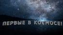 ХОРОШАЯ МУЗЫКА Первые в Космосе BittRaid