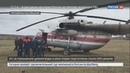 Новости на Россия 24 • Якутия превратилась в зону чрезвычайной ситуации