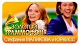 Стефания Маликова и Юркисс - Не торопите