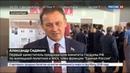 Новости на Россия 24 В Екатеринбурге открылся Всероссийский съезд операторов капремонта